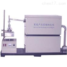 KHC-BL116苯类馏程测定器