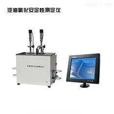 GB/T8018汽油氧化安定性测定仪