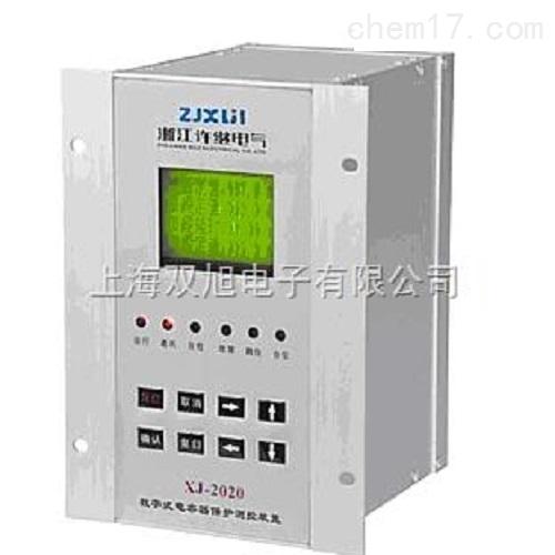 XJ-2020数字式电容器保护测控装置