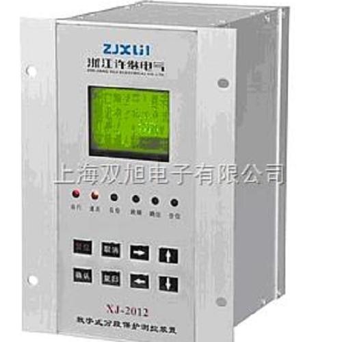 XJ-2012数字式分段保护测控装置