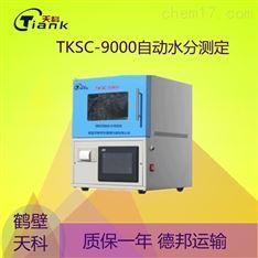 鹤壁天科CRT显示材料自动水分仪其他分析仪