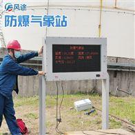 FT--FB加油站气象站