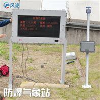 FT-FB煤矿气象观测站