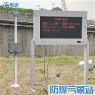 FT--FB防爆气象仪