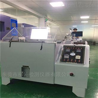 LQ-YW-120盐雾环境试验设备