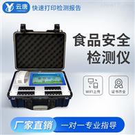 YT-G2400云唐食品安全检测仪多少钱一台?