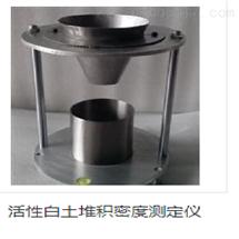 XNC-T103A活性白土堆积密度测定仪