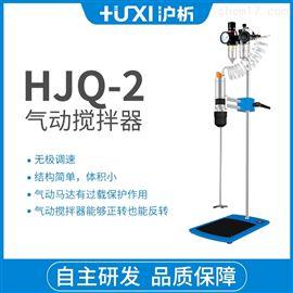 上海沪析HJQ-2气动搅拌器