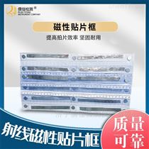80*300塑料磁性贴片框 80*360射线探伤
