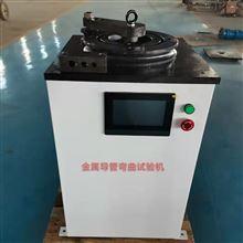 GB20041.21电动金属导管弯曲试验机