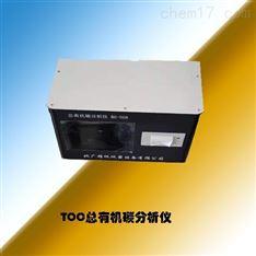 总有机碳(TOC)分析测试仪