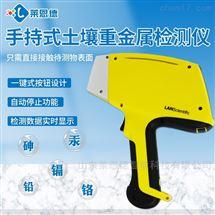 LD-X800手持式土壤重金属检测仪