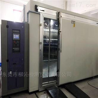 LQ-RM-9700B步入式恒温恒湿试验箱