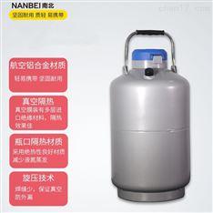 储存型生物容器,运输型液氮罐
