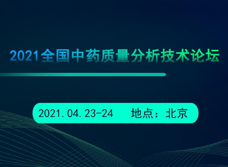 2021全國中藥質量分析技術論壇