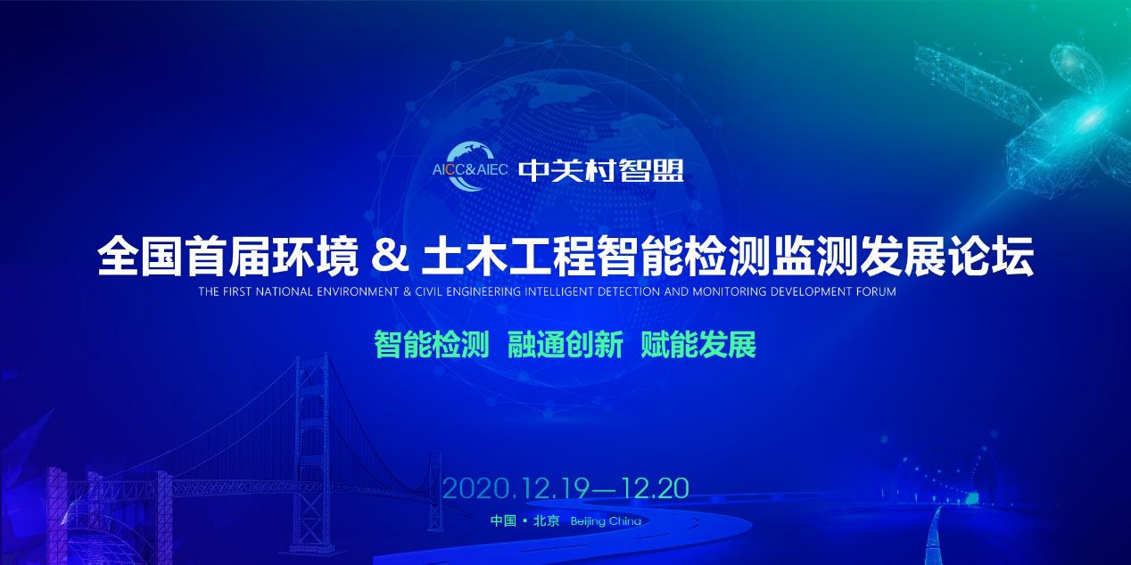 全国首届环境&土木工程智能检测监测发展论坛