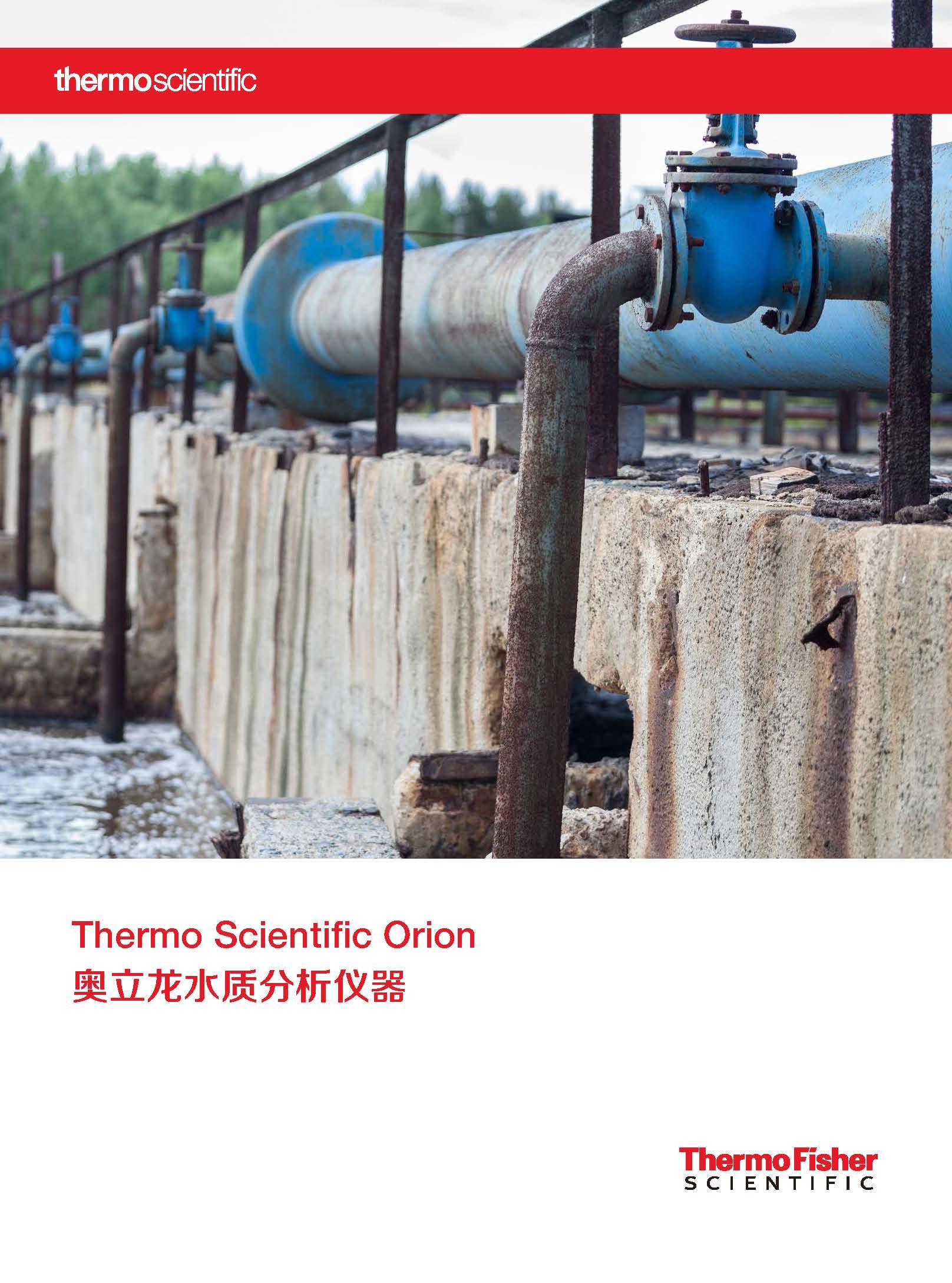 賽默飛-奧立龍水質分析儀器
