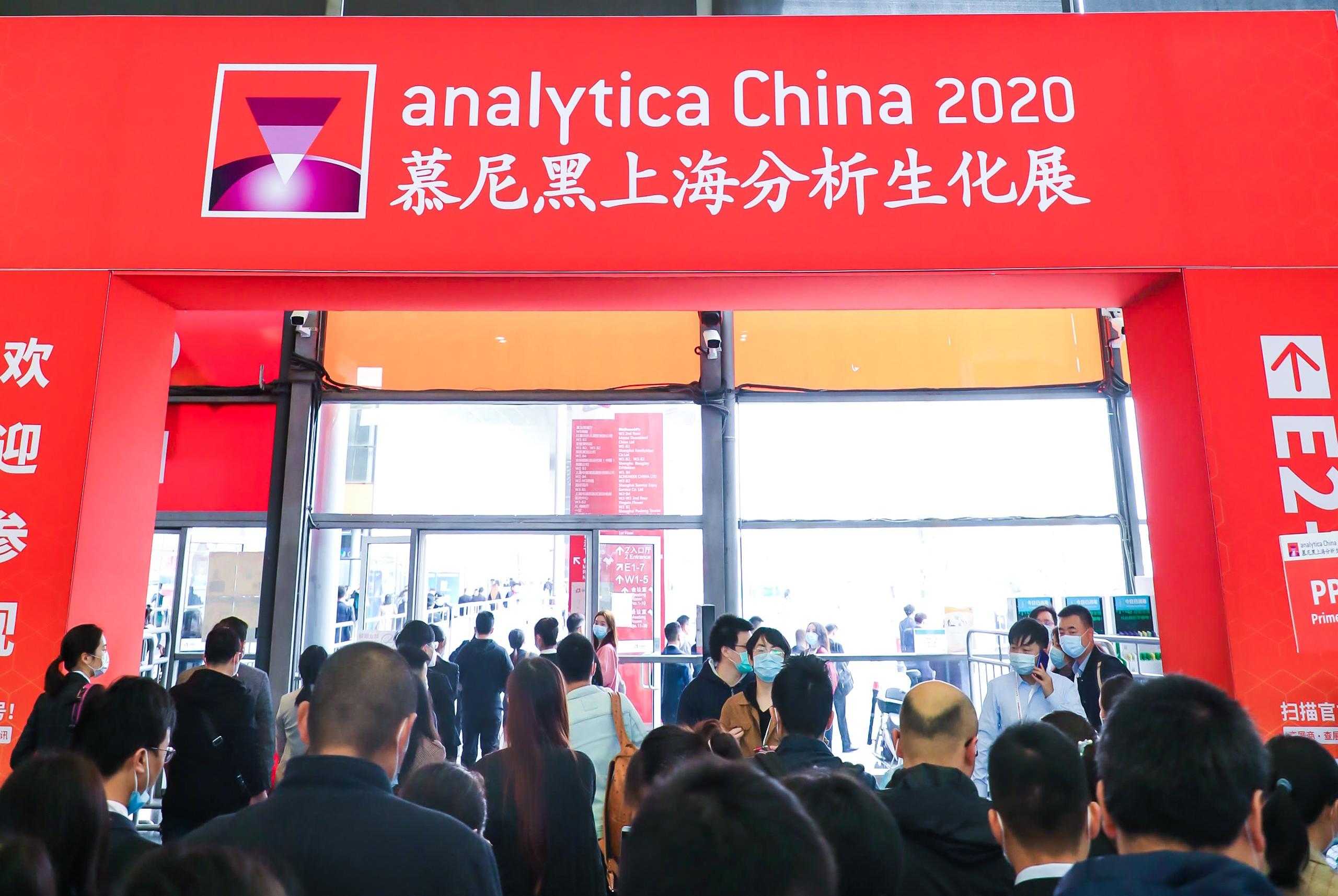 2020慕尼黑生化展�Q�analycita China�Q�在沪盛大召开