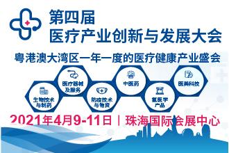 第四屆醫療產業創新與發展大會