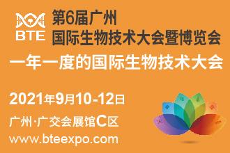 第6届广州国际生物技术大会暨博览会