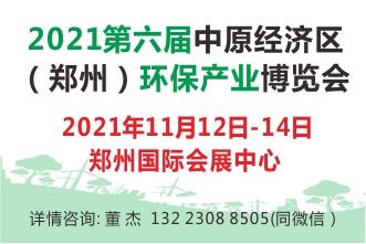 2021第六届中原经济区(郑州)环保产业博览会