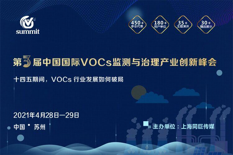 第三屆中國國際 VOCs 監測與治理產業創新峰會揚帆起航