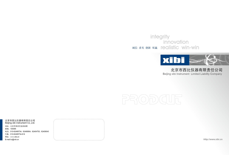 北京市西比必威客户端有限责任公司