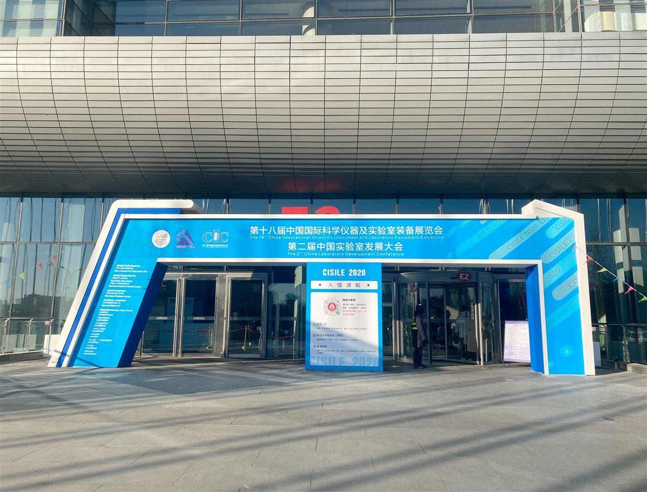赴约盛会  CISILE 2020 在北京拉开序幕