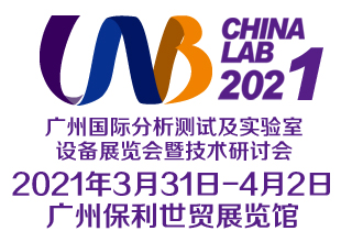 广州国际分析测试及实验室设备展览会暨技术研讨会(CHINA LAB 2021)