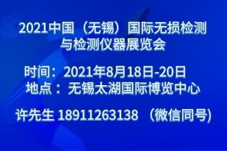 2021中国(无锡)国际无损检测与检测仪器展览会