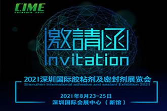 2021深圳国际胶粘剂及密封剂展览会