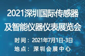 重要通知:关于组织参加2021深圳国际传感器及智能仪器仪表展览会的通知