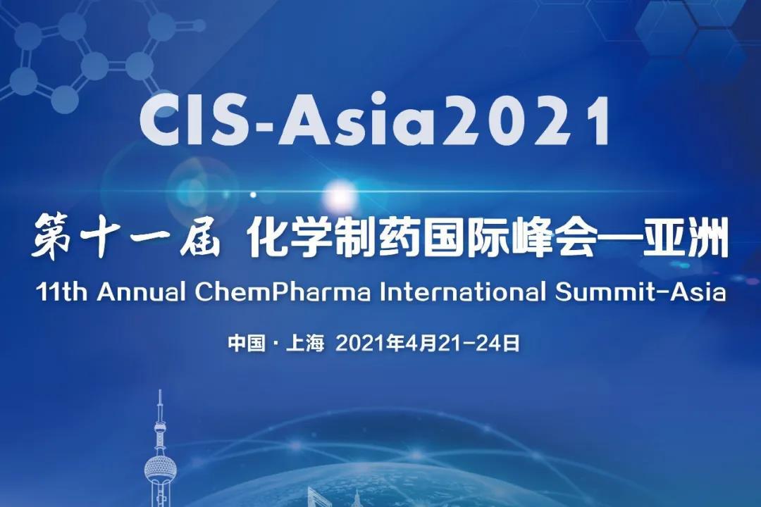 第十一屆化學制藥國際峰會-亞洲 CIS-Asia 2021