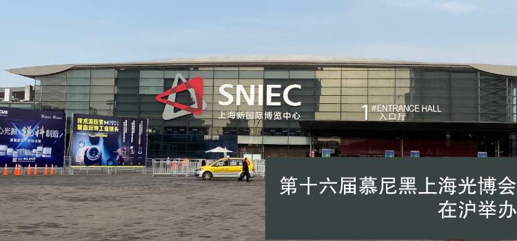 盛大开幕 第十六届慕尼黑上海光博会在沪举办