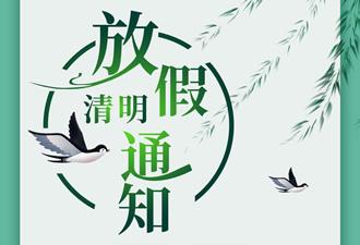 清明节放假