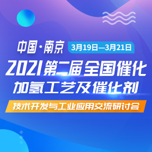 2021全国催化加氢工艺及催化剂技术开发与工业应用交流研讨会