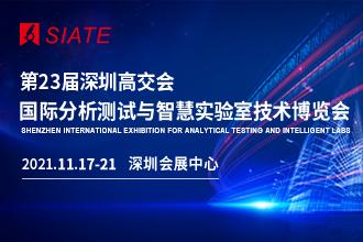 深圳国际分析测试与智慧实验室技术博览会
