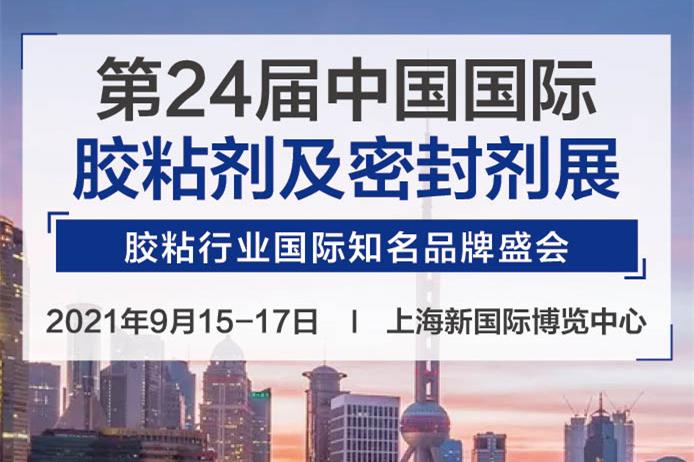 第24届中国国际胶粘剂及密封剂展