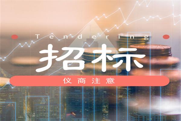 553万  广东省药品检验所实验室国产设备(第二批)招标公告
