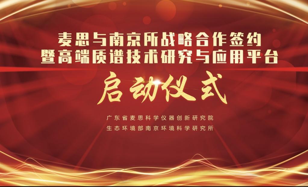 """麦思研究院与南京所战略合作签约暨""""高端质谱技术研究与应用平台""""启动仪式圆满举办"""