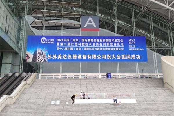 期待!第十八届南京科仪展即将盛大开幕!