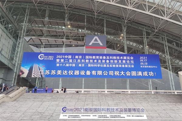 助力科技发展 第十八届科仪展于南京盛大开幕