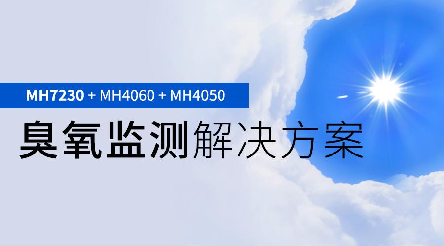 【解决方案】新宝5测速臭氧监测解决方案