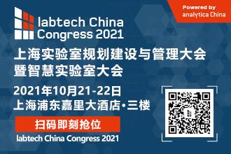 上海实验室规划建设与管理大会暨智慧实验室大会