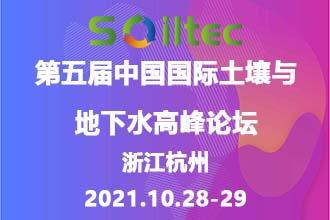 行业盛会再次启航---第五届中国国际土壤与地下水峰会相约杭州!