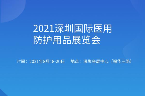 2021深圳国际医用防护用品展览会