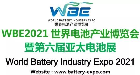 2021世界电池产业博览会暨第六届亚太电池展