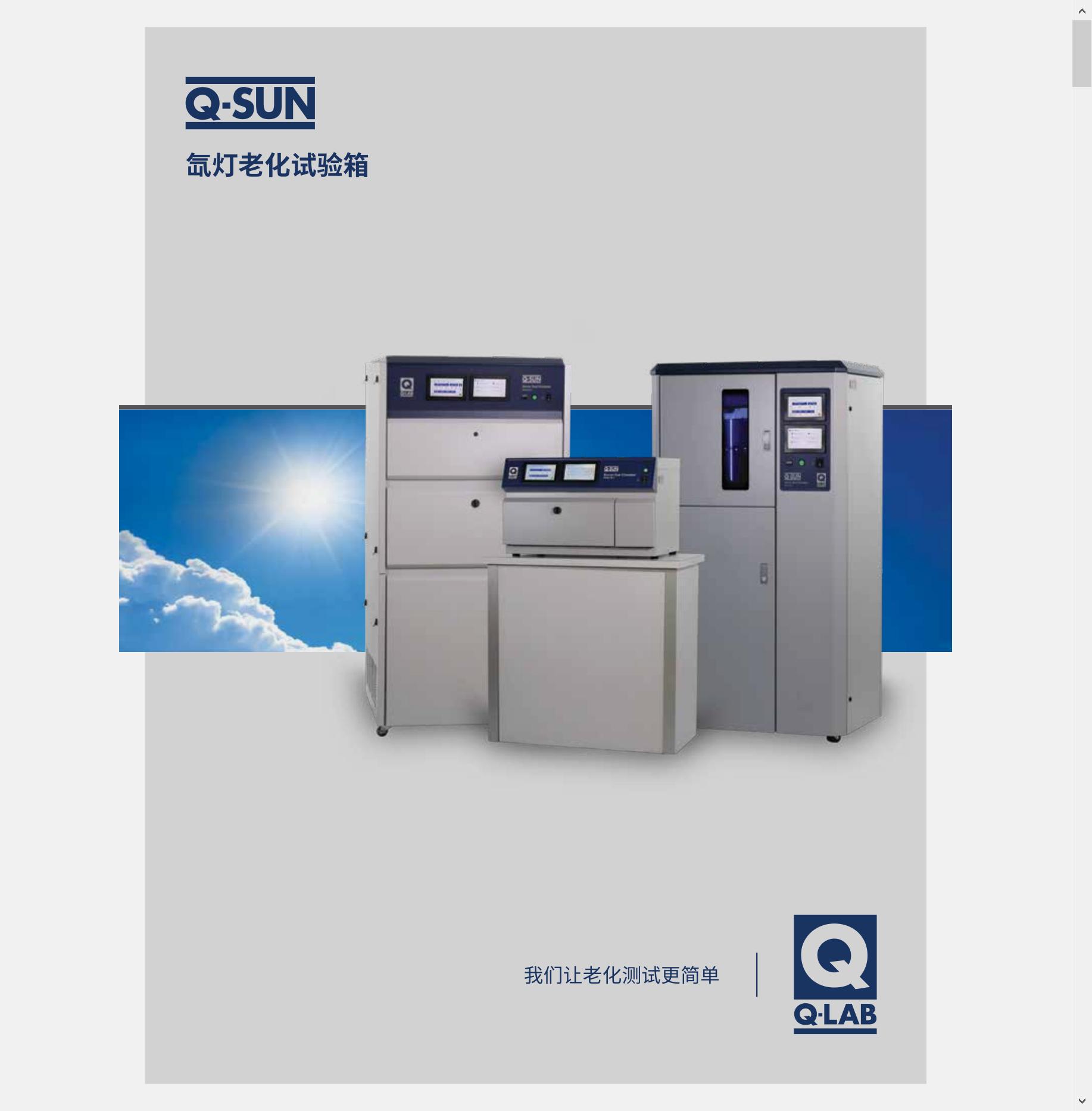 Q-SUN氙灯老化试验箱产品资料-2021第四代产品