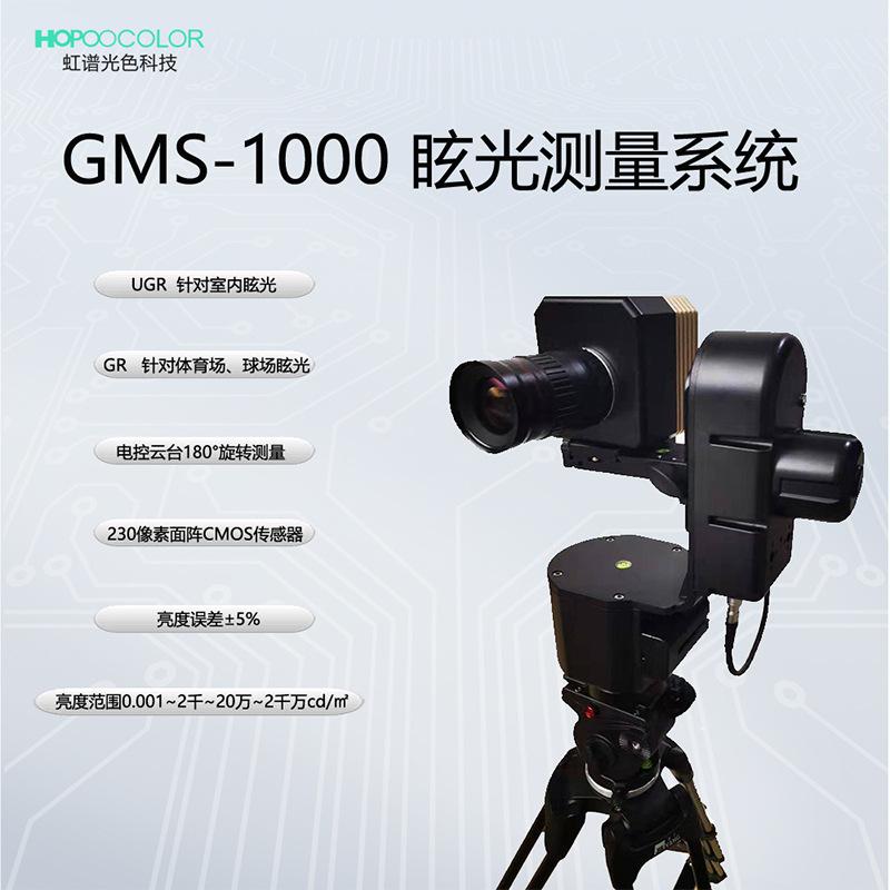 GMS-1000 眩光测试系统应用案例