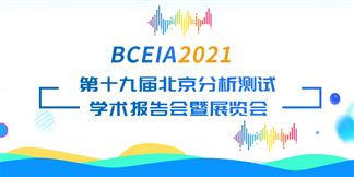 BCEIA2021圆满落幕,精彩回顾不容错过